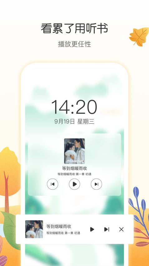 爱奇艺阅读 2.4.5 手机版
