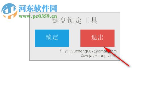 键盘锁定工具 1.0.1.8 绿色免费版