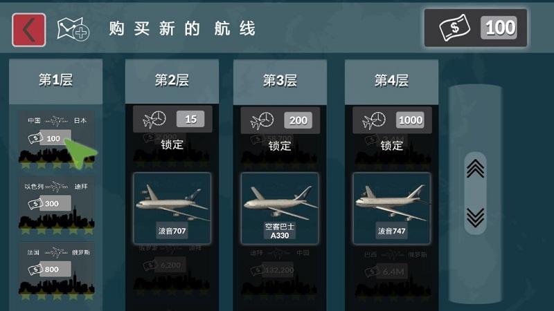 客机模拟(1)