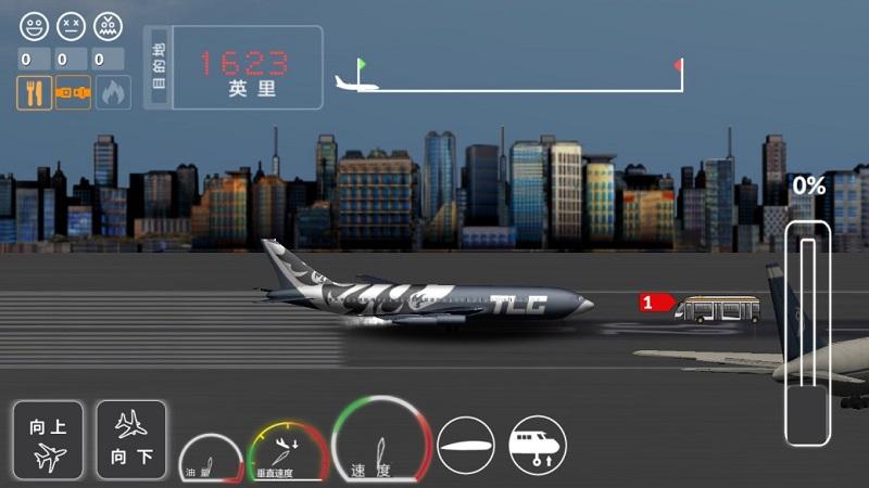 客机模拟(5)