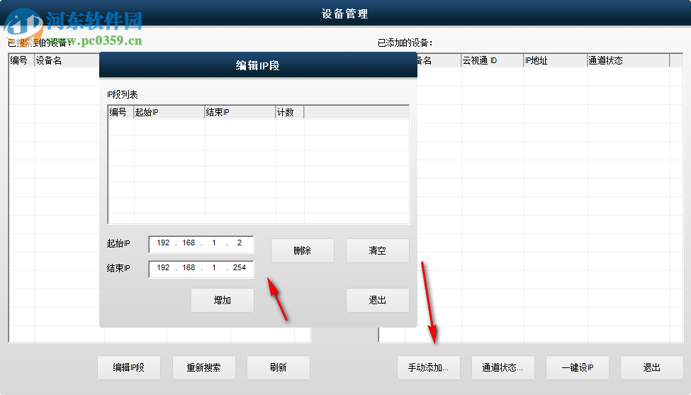 JNVR中维远程监控系统 2.0.1.51 官方版