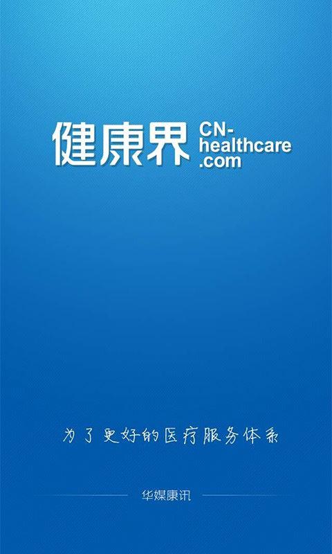 健康界 4.3.1 安卓版