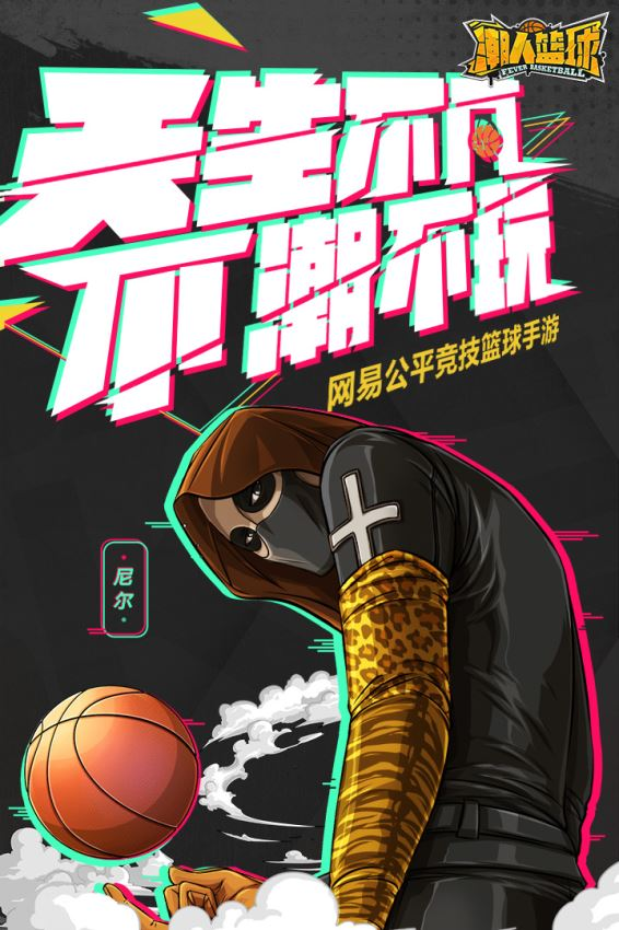 潮人篮球 20.0.537 安卓版