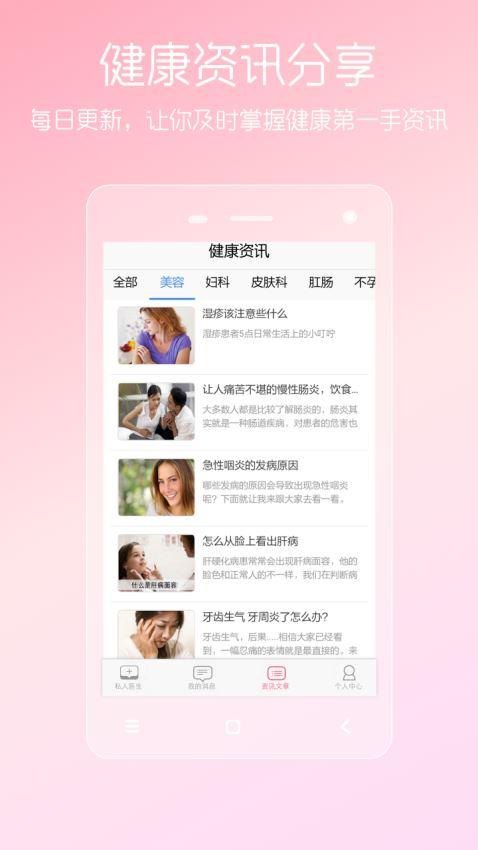 女性私人医生(3)