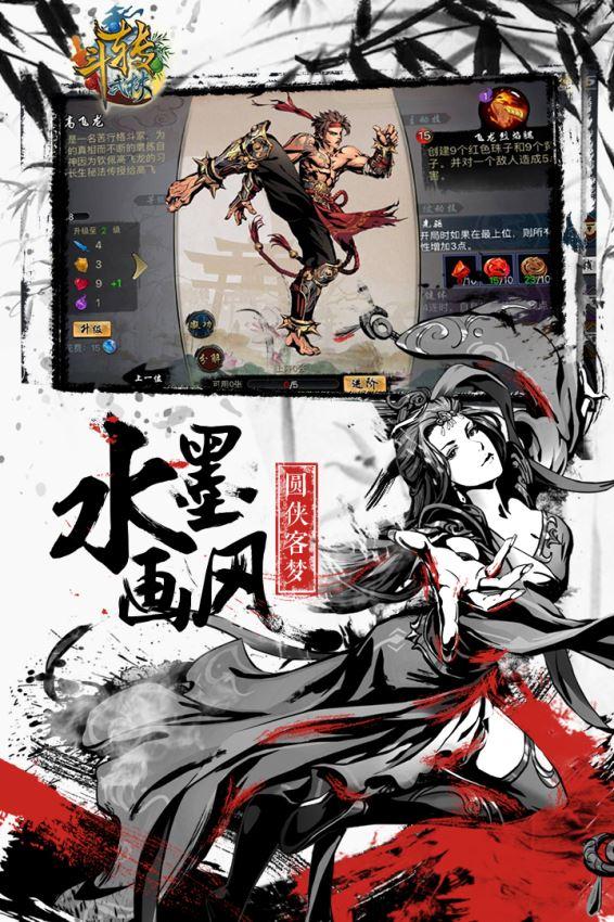 斗转武林 3.5.3 安卓版