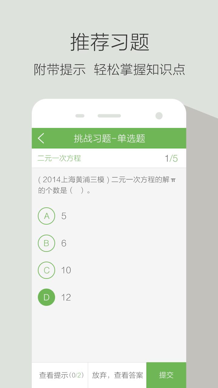 青果错题本(1)