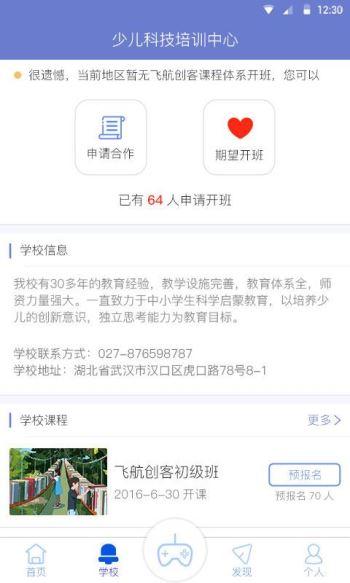 飞航创客 2.0.0910 手机版