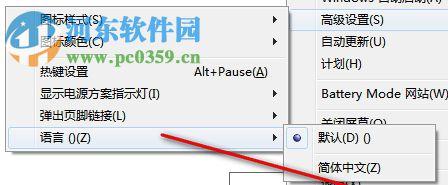 Battery Mode(Windows电池管理工具)