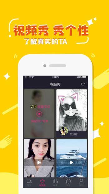 漫语 2.3.6 手机版