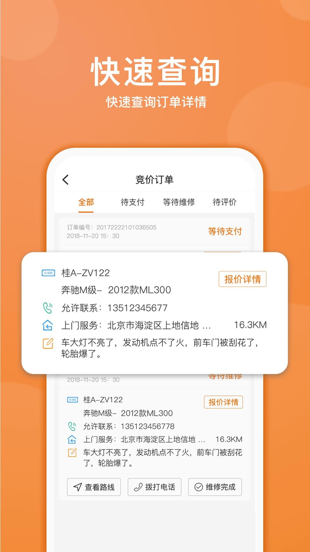 汽修抢单 3.0.9 手机版
