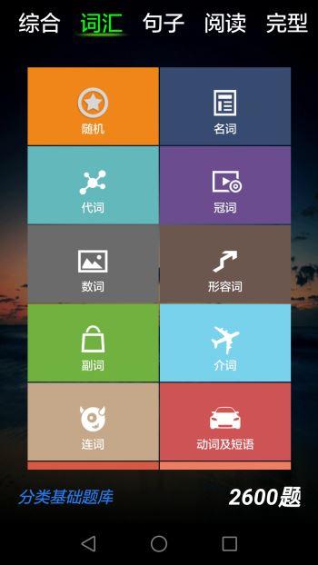 初中英语真题库 2.3 手机版