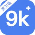 9K医生医生版