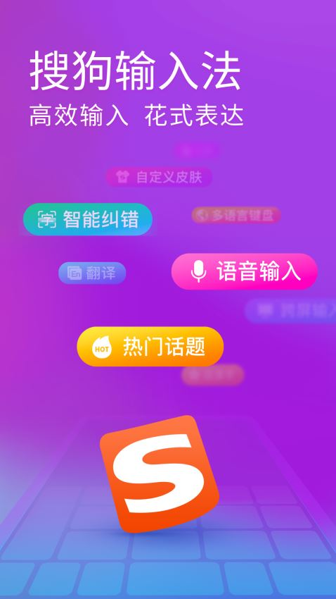 搜狗输入法(3)