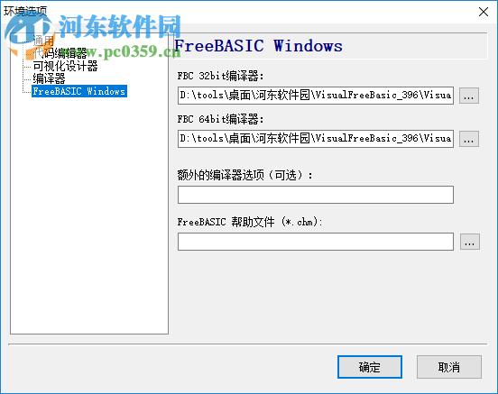 Visual Free Basic(可视化编程环境)