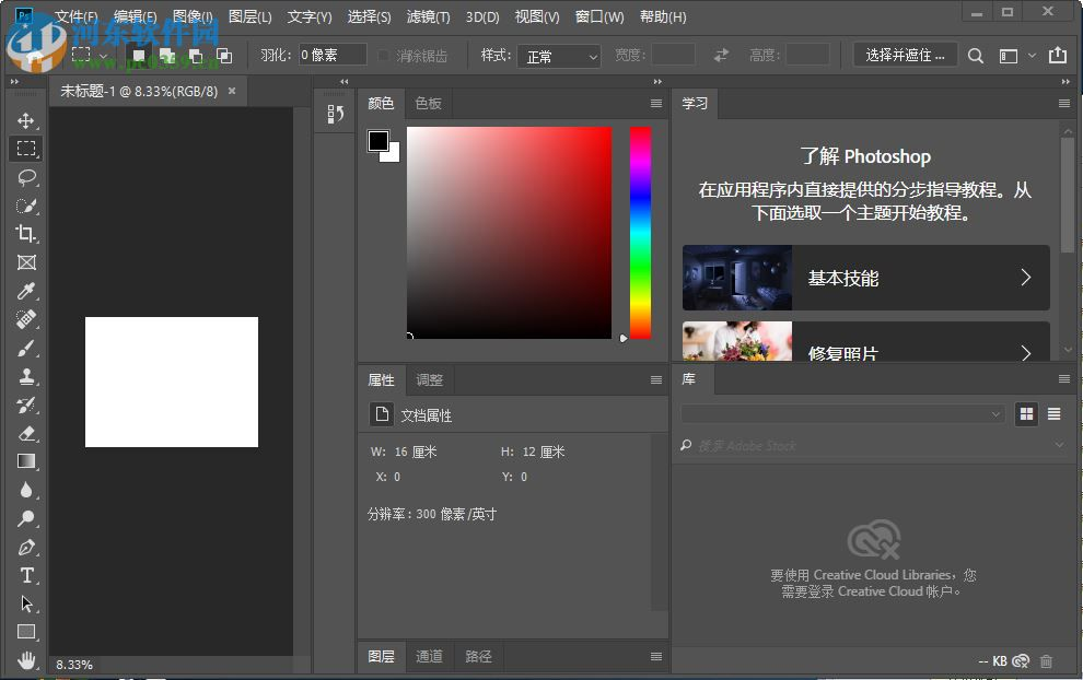 photoshop cc 2019 中文破解版