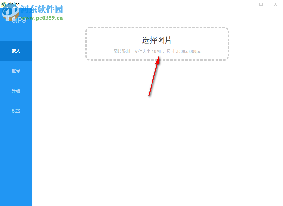 bigjpg(AI人工智能图片放大应用) 1.1.0 官方版