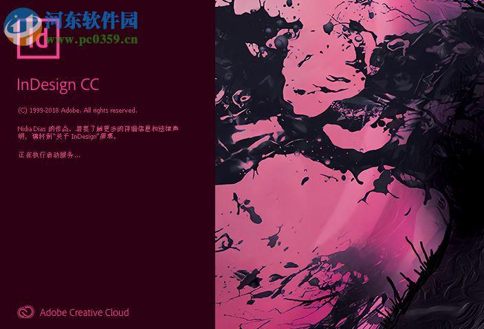 adobe indesign cc2019 64位中文破解版 14.0 免注册版