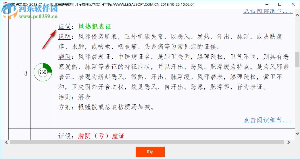 中医之星 1.0 官方版