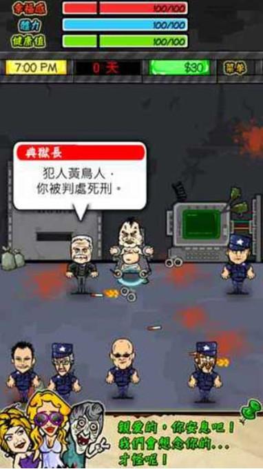 监狱人生RPG(1)