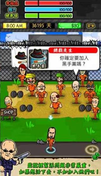 监狱人生RPG(3)