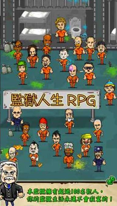 监狱人生RPG(2)