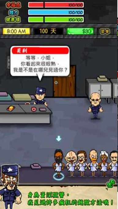 监狱人生RPG(5)
