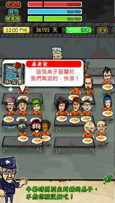 监狱人生RPG(4)