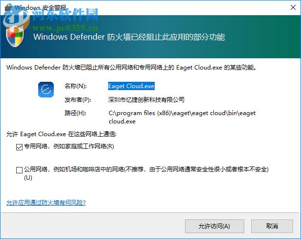 Eaget Cloud(忆捷网盘) 1.2.3 官方版