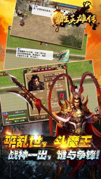 霸王英雄传(2)