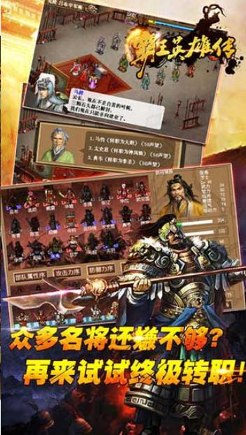 霸王英雄传(4)