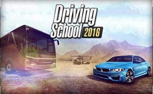 驾驶学校2016 1.8.1 无限金币版
