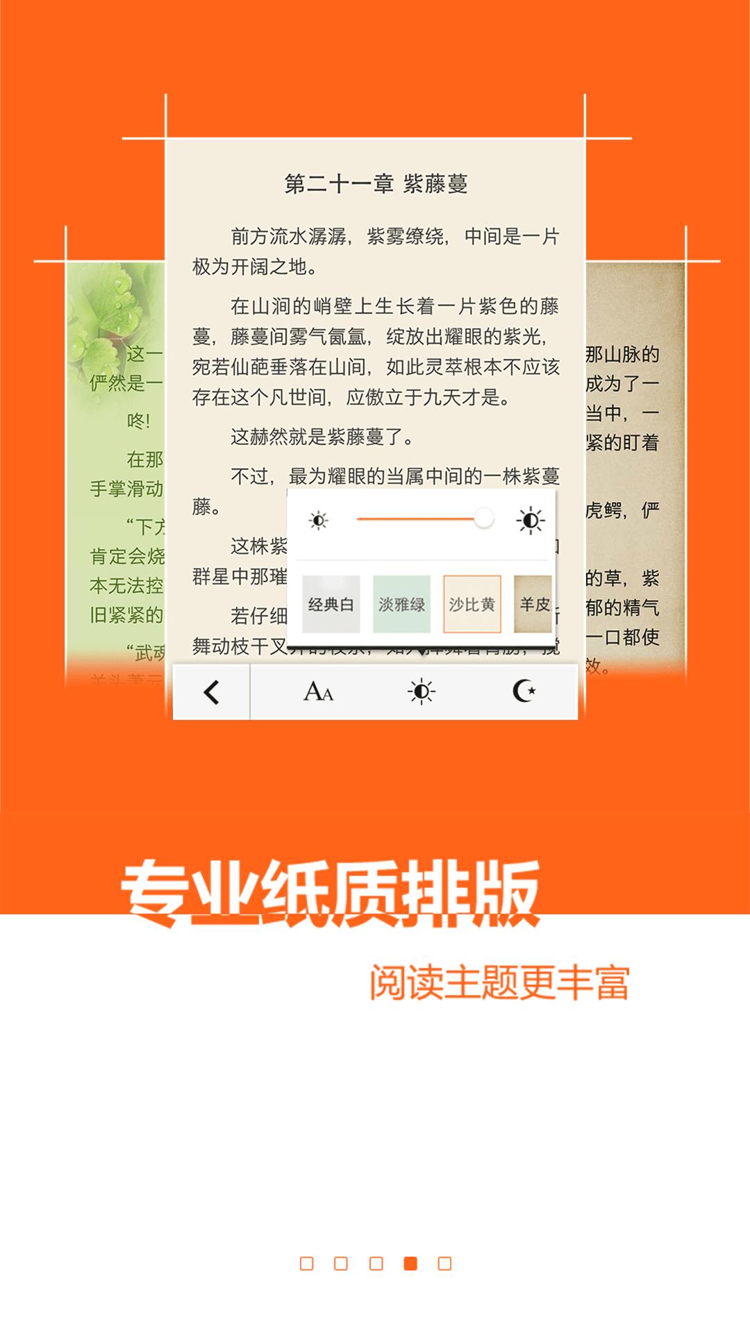 免费小说书城 3.0.6 安卓版