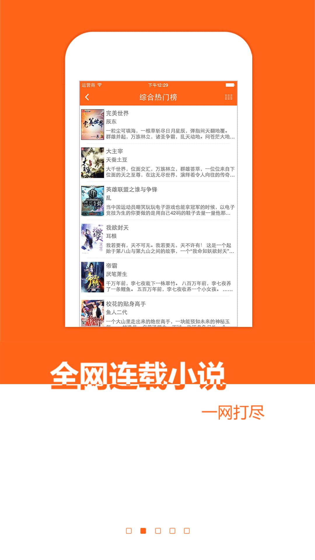 免费小说书城 2.1.0 安卓版