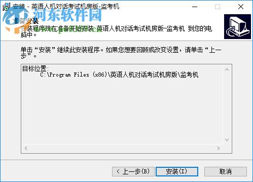 口语100英语听说考试机房版 2.0.7.1 官方版