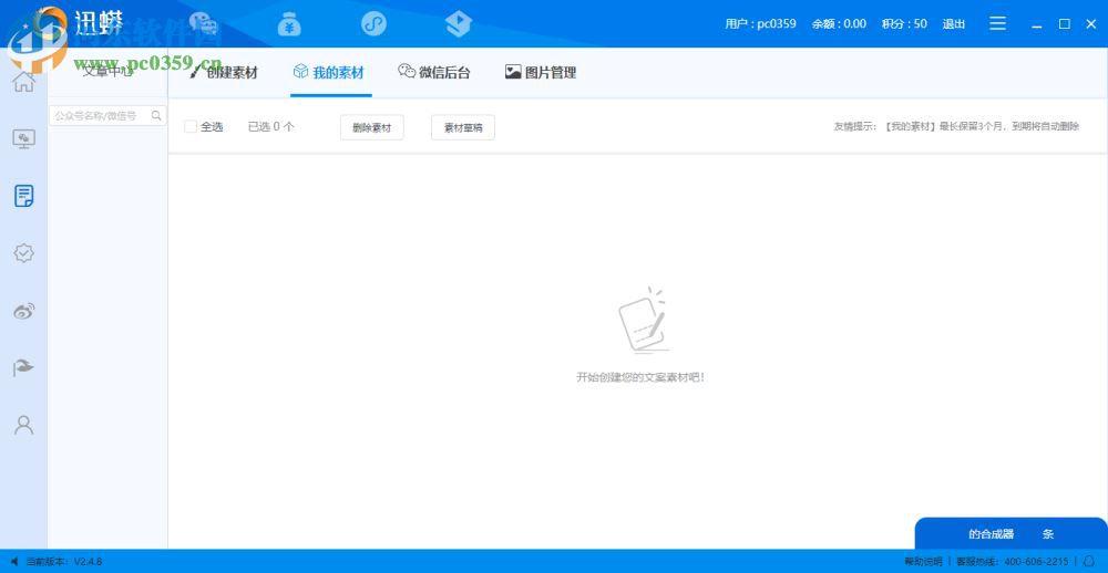 迅蟒自媒体助手 3.1.1 官方版