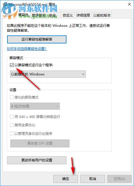 office2007卸载工具下载 1.0 免费版 河东下载站