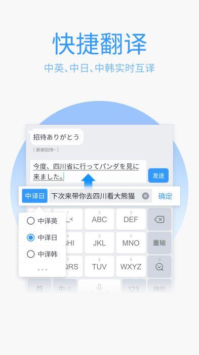 QQ输入法(1)
