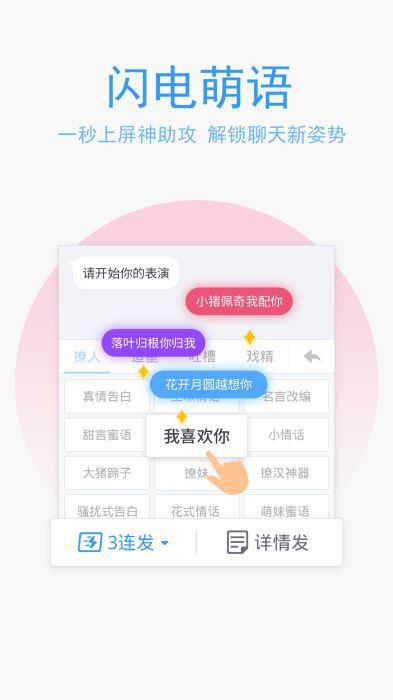 QQ输入法(2)