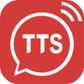 TTS语音合成