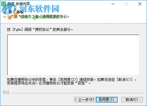 容信下载 5.1.1 官方版