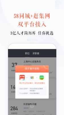 招才猫直聘app(3)