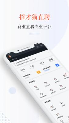 招才猫直聘app(2)