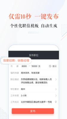 招才猫直聘app(4)