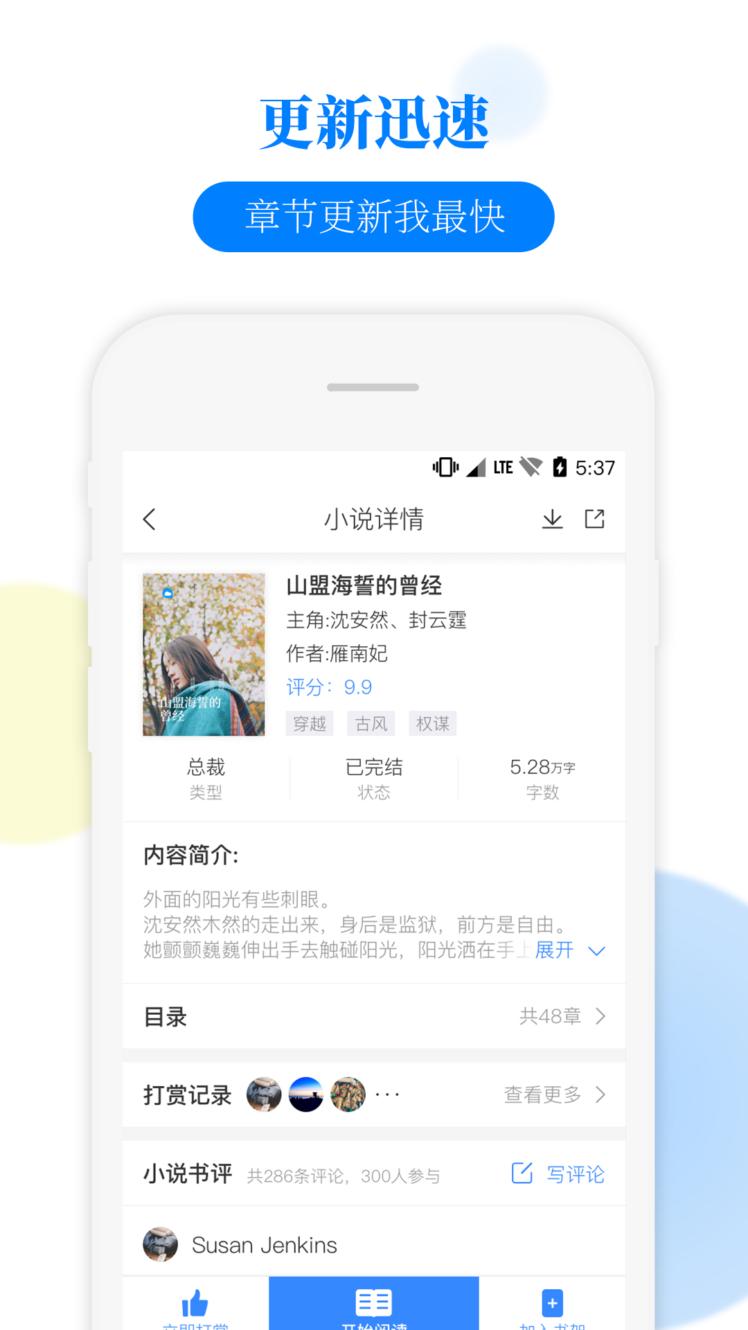 掌中小说书城 1.6.2 手机版