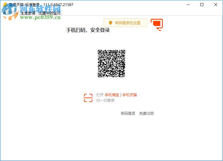 小鸭天猫助手 1.0.7107 官方版