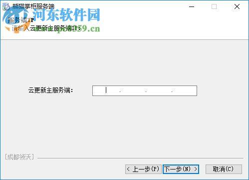 熊猫掌柜客户端 4.1.3.0 官方版