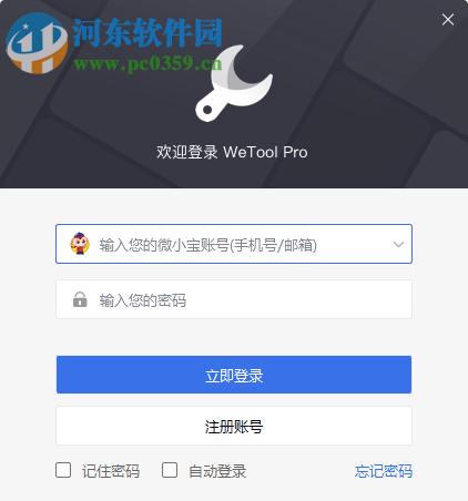 Wetool Pro(微信多功能助手) 1.5.0 官方版