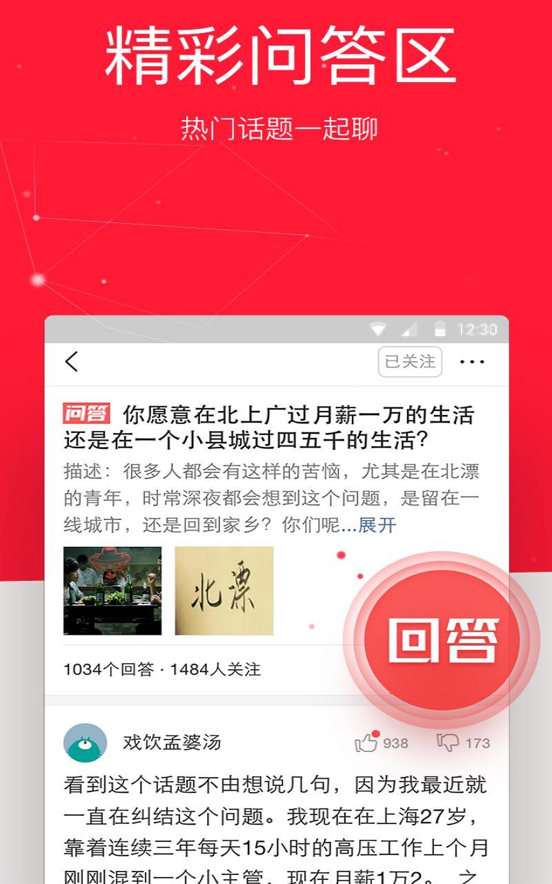 今日头条极速版 6.6.5 手机版