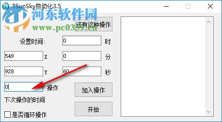 TSunSky自动化(自动点击鼠标工具) 3.5.2 绿色版