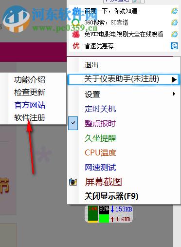 电脑仪表助手下载 10.7 官方版